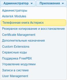 FreePBX Быстрый набор Меню телефнной книги