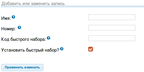 FreePBX Быстрый набор Раздел добавления нового контакта с кодом быстрого набора