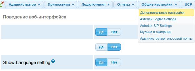 FreePBX включить меню выбора языка интерфейса