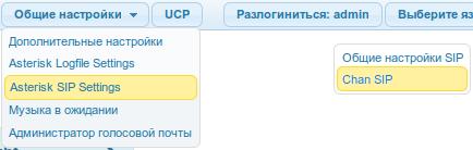 Меню SIP настройки русского голоса FreePBX